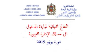 النتائج النهائية لمباراة ولوج مسلك تكوين أطر الإدارة التربوية لدورة يونيو 2019 متجدد