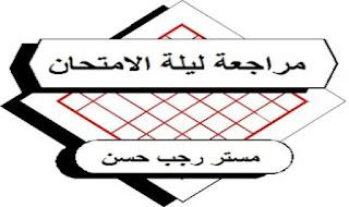 مراجعة ليلة الامتحان وورد فى اللغة الانجليزية للصف الثالث الاعدادى - مستر رجب حسن