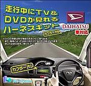 Daihatu (NSZN-W63D)
