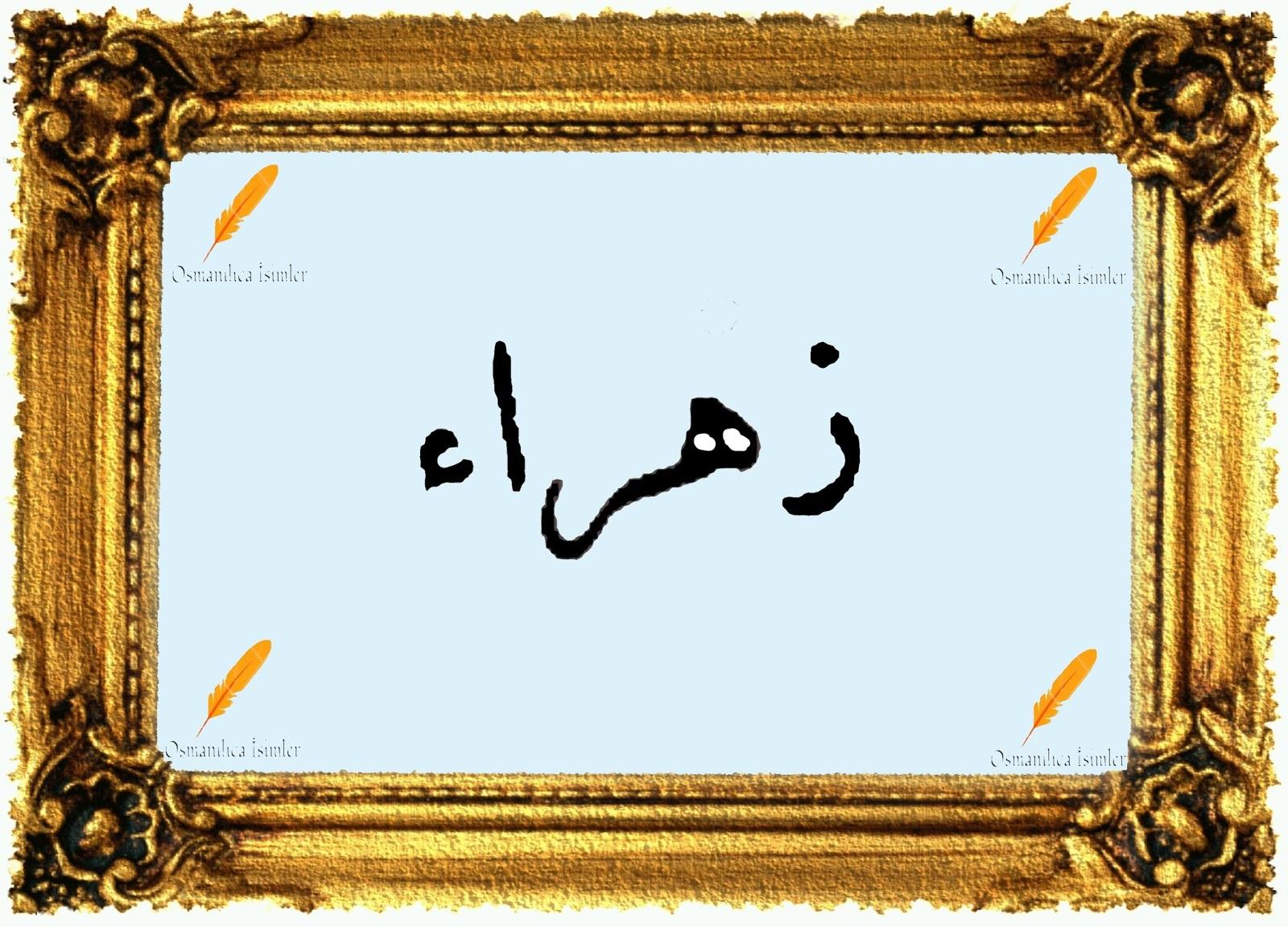 Arapçada Fatma ismi nasıl yazılır