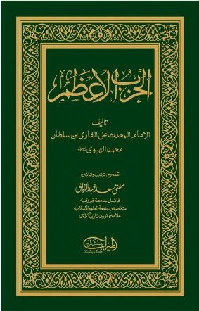 Free download hadith books in english