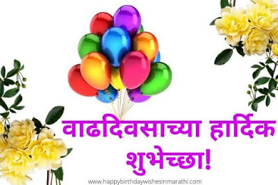 birthday wishes in marathi words for sister