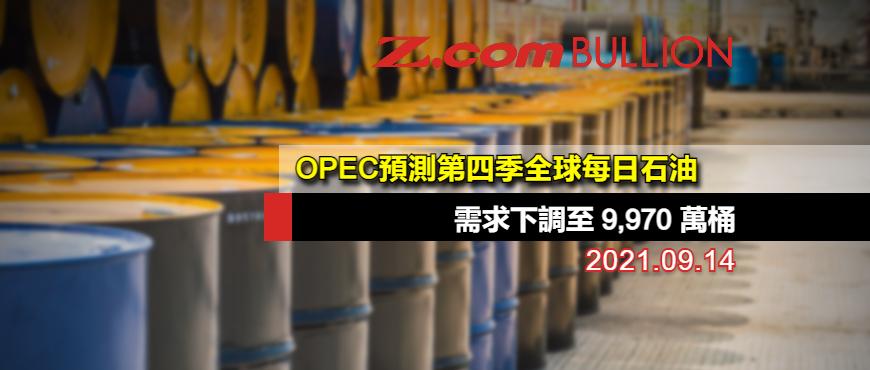 OPEC預測第四季全球每日石油需求下調至 9,970 萬桶 / 奧克蘭延長第四級防疫封鎖至9 月 21 日