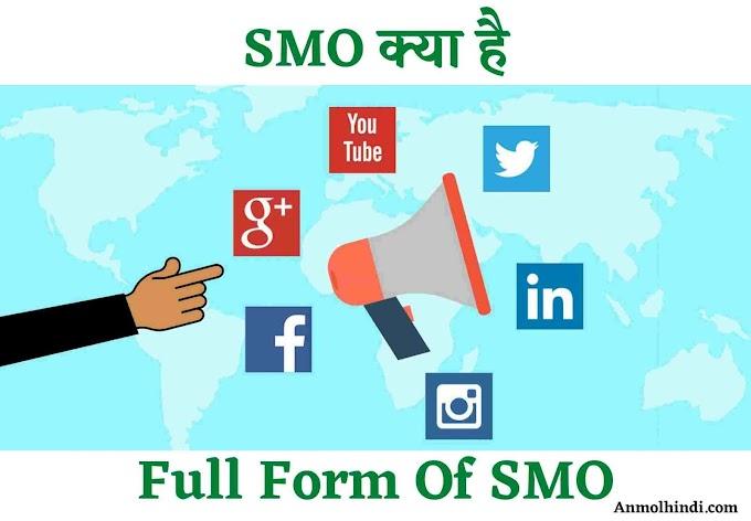 SMO क्या है, SMO का पूरा नाम | SMO Full Form