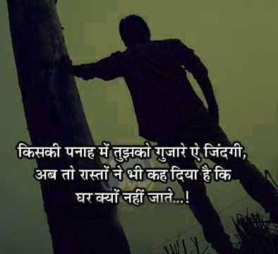 sad shayari image hd