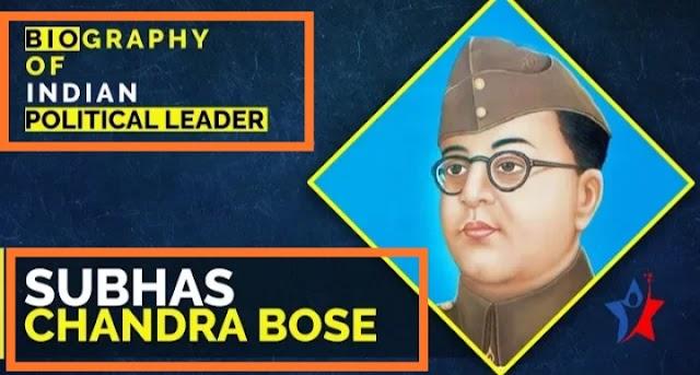 Subhash chandra Bose Biography in Hindi | सुभाष चंद्र बोस का जीवनी