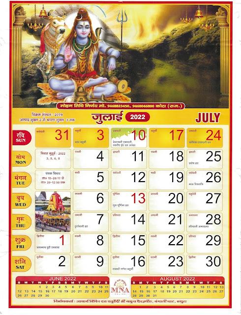Hindu Calendar 2022 July