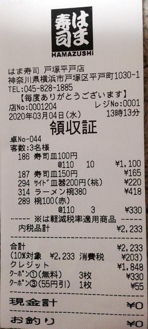 はま寿司 戸塚平戸店 2020/3/4 飲食のレシート