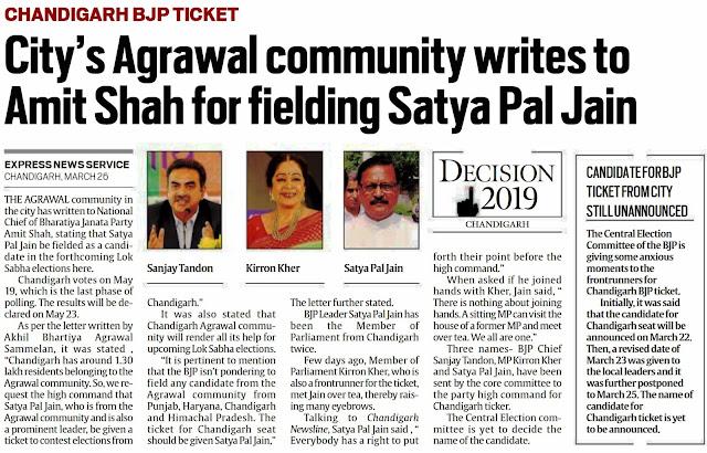 Chandigarh BJP Ticket: City's Agrawal community writes to Amit Shah for fielding Satya Pal Jain
