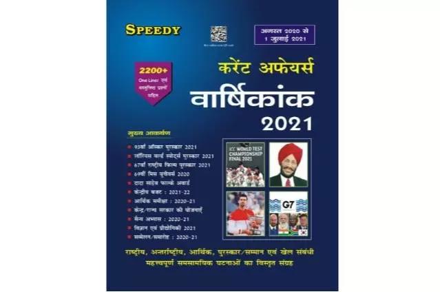 Speedy-current-affairs-2021