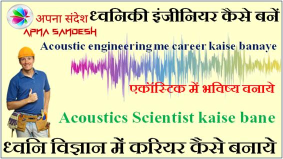 acoustics engineering me career - Sound Engineer kaise bane