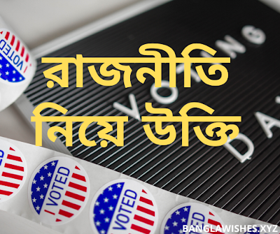 bangla quotes about politics