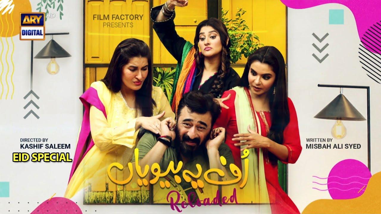 Uff Yeh Biwiyan Reloaded 2021 Urdu Telefilm 720p HDRip 950MB Download