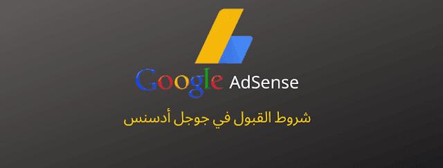 شروط القبول في جوجل أدسنس 2020