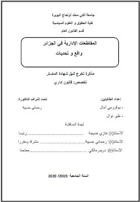 مذكرة ماستر: المقاطعات الإدارية في الجزائر واقع وتحديات PDF