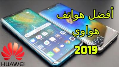أفضل هواتف هواوي لعام 2019