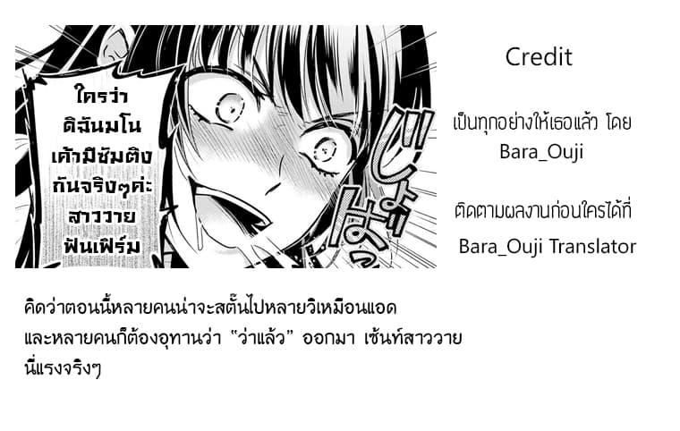 อ่านการ์ตูน Daites Ryou Koubouki ตอนที่ 4 หน้าที่ 29