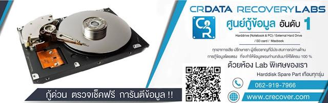 ศูนย์กู้ข้อมูล CR DATA Recovery