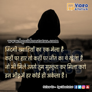 Find Hear Best Alone Shayari With Images For Status. Hp Video Status Provide You More Alone Shayari In Hindi For Visit Website.