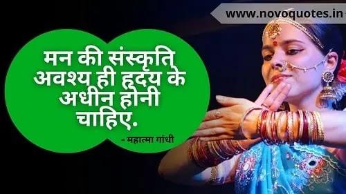Quotes on Indian Culture / भारतीय संस्कृति पर उद्धरण
