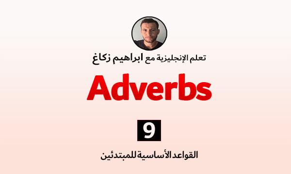 قواعد اللغة الإنجليزية English grammar Adverbs أسماء الحال
