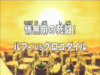 One Piece Episode 110