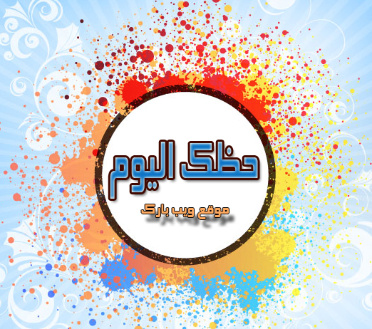 أبراج اليوم الجمعة 7/8/2020
