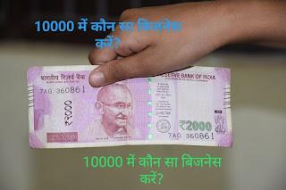 10000 में  कौन सा बिजनेस करें