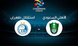 مشاهدة مباراة الأهلي السعودي واستقلال طهران بث مباشر بتاريخ 17-02-2020 دوري أبطال آسيا