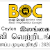 Vacancy In Bank Of Ceylon  Post Of - Management Trainee