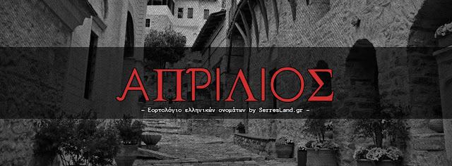 ΓΙΟΡΤΕΣ, ΕΛΛΗΝΙΚΑ ΟΝΟΜΑΤΑ, ΕΟΡΤΟΛΟΓΙΟ, SerresLand.gr, ΑΠΡΙΛΙΟΣ