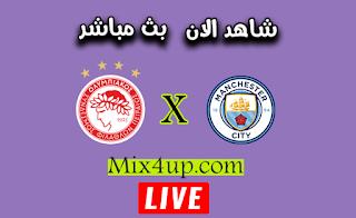 مشاهدة مباراة مانشستر سيتي وأوليمبياكوس بث مباشر اليوم بتاريخ 25-11-2020 في دوري أبطال أوروبا