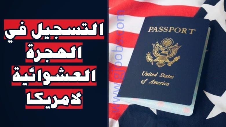 التسجيل في قرعة الهجرة الي امريكا 2021 شارك الان...