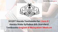 SCERT Kerala Textbooks for Class 8 | Kerala State Syllabus 8th Standard Textbooks English Malayalam Medium