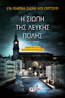 https://www.culture21century.gr/2019/11/h-siwph-ths-leukhs-polhs-ths-eva-garcia-saenz-book-review.html