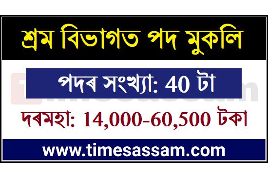 Labour Department, Assam Recruitment 2020