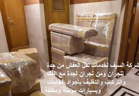 شركة نقل عفش من جدة الى نجران 0560910197 نقل أثاث من نجران لجده