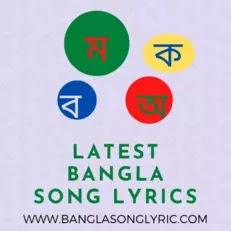 Bangla Latest Song Lyrics'20
