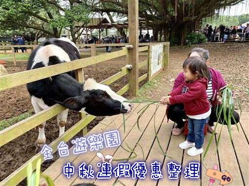 【中秋連假】全台遊樂園優惠整理