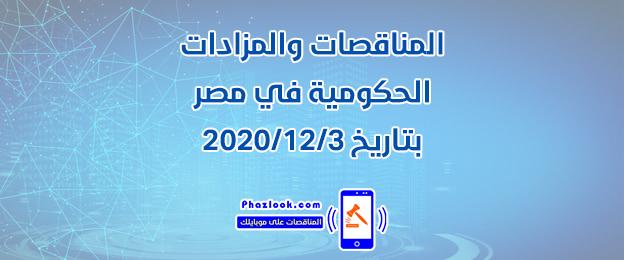 مناقصات ومزادات مصر في 2020/12/3