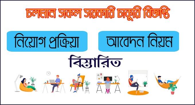 In Progress Government Circular In Bangladesh