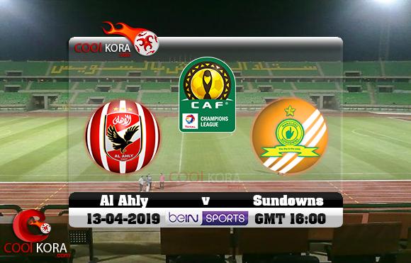 مشاهدة مباراة الأهلي وصن داونز اليوم 13-4-2019 دوري أبطال أفريقيا
