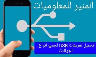 طريقة تحميل تعريفات USB