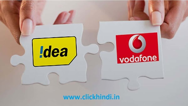 वोडाफोन आईडिया ने  दोबारा लॉन्च किए पुराने दो प्लान, डाटा-कालिंग के साथ बीमा भी मिलेगा