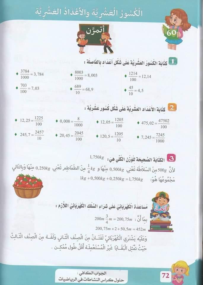 حلول تمارين كتاب أنشطة الرياضيات صفحة 67 للسنة الخامسة ابتدائي - الجيل الثاني