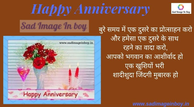 happy anniversary image marathi | marriage anniversary wishes images download
