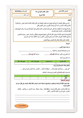 اختبار الفصل الأول في اللغة العربية نموذج1 للسنة الثالثة ابتدائي