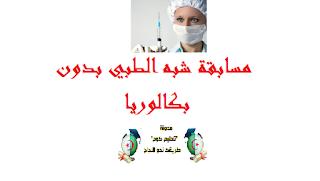 مسابقة شبه الطبي بدون بكالوريا