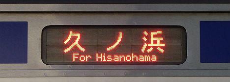 久ノ浜 E531系