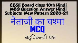 Neta jee ka chashma lesson hindi class 10 mcq cbse board new examination pattern 2020  CBSE